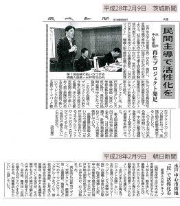 「水戸どまんなか再生プロジェクト」弊社佐藤出席しました