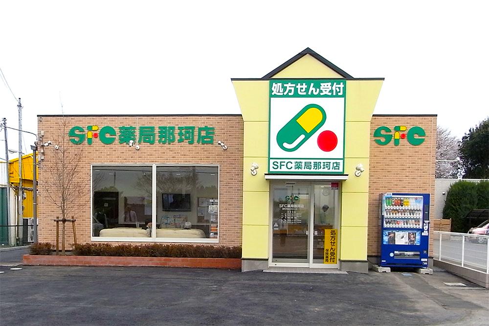 SFC薬局