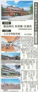 「茨城建築文化賞決まる」 土木部長賞受賞しました