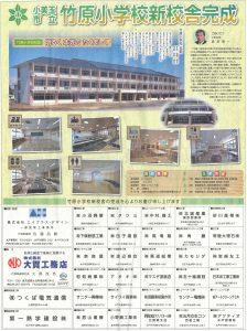 「竹原小学校新校舎竣工」
