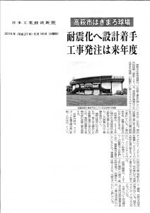 「高萩市はぎまろ球場 実施設計業務」