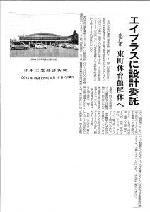 「水戸市東町体育館 解体設計」